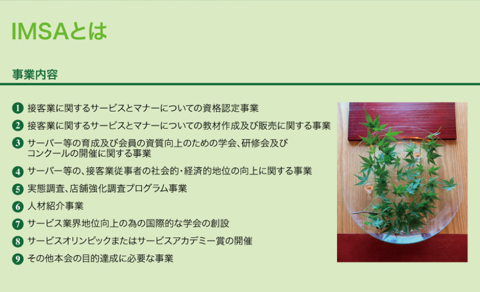 http://imsa.jp/img/sites/imsa/IMSA_top_02.jpg