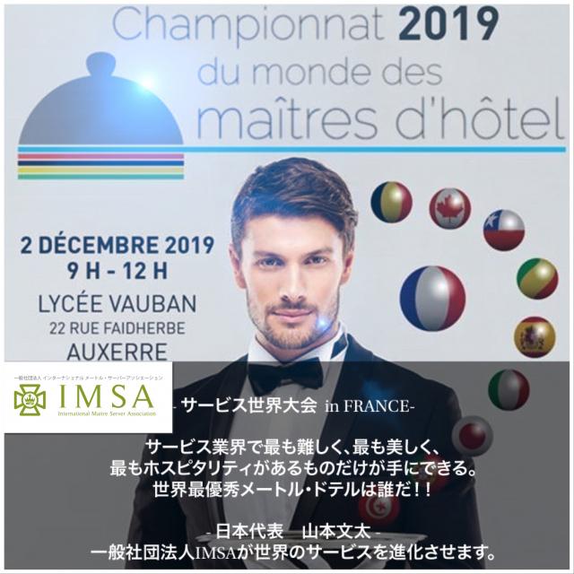 http://imsa.jp/img/sites/imsa/championnat_2019.jpg